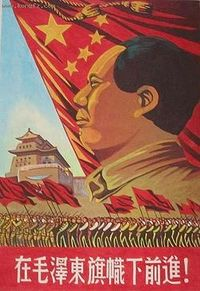 250px-1950s_在毛澤柬旗幟下前進