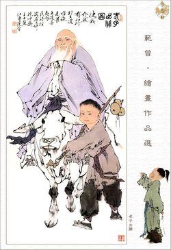 Laoziquguan
